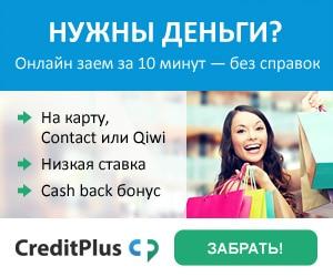 кредит плюс войти в личный кабинет по номеру телефона мкк выдающие займы онлайн